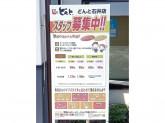 和食どんと 石井店