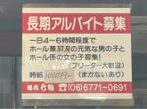 焼肉 鶴橋七輪