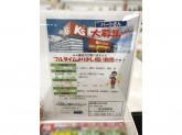 ケーズデンキ 名古屋南店