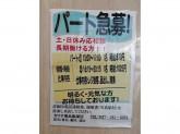 カワチ薬品 飯塚店(調剤薬局併設)