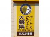 CoCo壱番屋 フジグラン阿南店
