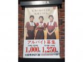 すき家 159号かほく店