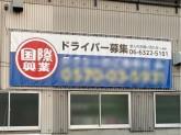 ㈱国際興業大阪・摂津営業所