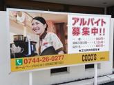 ココス 橿原店