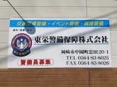 東栄警備保障株式会社