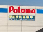 株式会社パロマ 大口工場