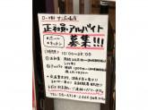ローマ軒 阪急サン広場店