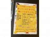マカロニ 名古屋店