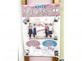 Sanrio Gift Gate(サンリオ ギフトゲート)イオンモール浜松市野店