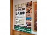 コメダ珈琲店 横浜鍛冶ヶ谷店