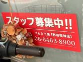 てんとう虫 野田阪神店