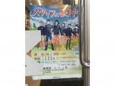 ファミリーマート 茅ヶ崎駅前店