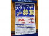 はま寿司 浜松天王店