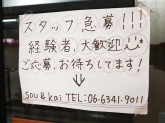 sou&kai 大阪駅前第2ビルB2店