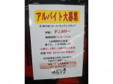 焼肉ダイニング焼肉一丁 阪急東通り店