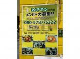 39チキン 天神橋筋六丁目店