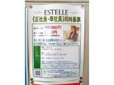 ESTELLE(エステール) 石井店