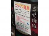 珈琲館 玉造店