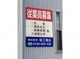 株式会社 桂工務店