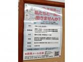クリエイトSD 横浜希望が丘店(調剤薬局併設)