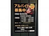 牛タン焼き 仙台辺見 西春店