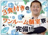 株式会社バイセップス 堺営業所(阿部野エリア1)寮