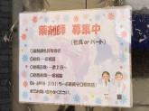 ちーぷ薬局 守口駅前店