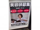 ヘアスタジオ IWASAKI 大阪庄内二号店