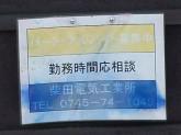 柴田電気工業所