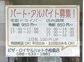 ピザ・ロイヤルハット 小松島店