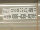 ローソン・ポプラ 倉敷加須山店