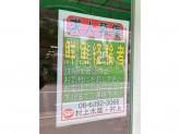 ショッピングプラザ新大阪生鮮館