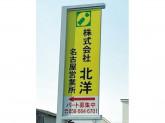 株式会社北洋 名古屋営業所