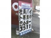 ENEOS 尾西油脂(株) 萩原北SS
