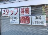 ほっともっと 近江八幡店
