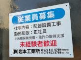 株式会社 岩本工業所