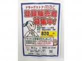 ドラッグストアmac(マック) 矢三店