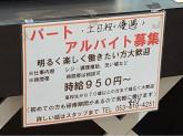 麺一工房 ラフレ初生店