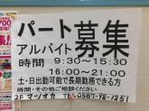 暮しの衣料マツオカ 祖父江店