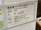11cut(イレブンカット) アピタ名古屋南店