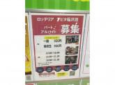 ロッテリア アピタ稲沢店