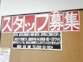 ナフコ(株) 不二屋坂下店