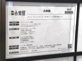 古奈屋 相鉄ジョイナス店
