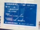 精文館書店 新津島店