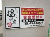 しゃぶしゃぶ温野菜 浜松泉店