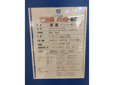 鈴屋 フジグラン北島店