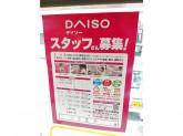ダイソー 奈良橿原店