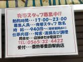 亜熱帯 豊田駅前店