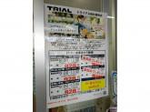 スーパーセンタートライアル 桜井粟殿店