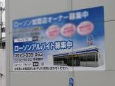 ローソン 桜井芝店